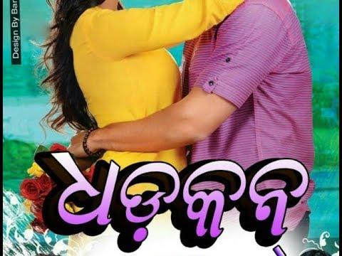 Dhadkan | Bhuban |New sambalpuri mp3 full song 2017