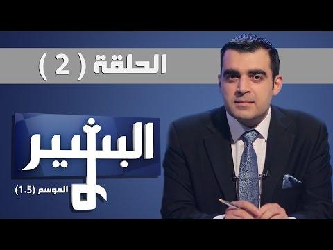 Albasheer Show Season 1.5 Eps2 البشير شو الموسم 1.5 الحلقة 2 تحرير الموصل