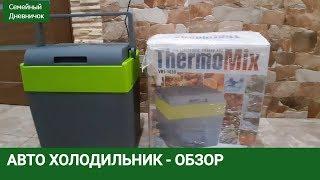 Автомобильный холодильник Термомикс /Thermomix VBS 1030 /Обзор