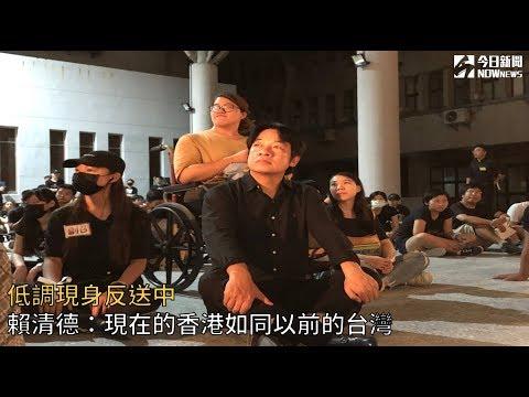 低調現身反送中 賴清德:現在的香港如同以前的台灣