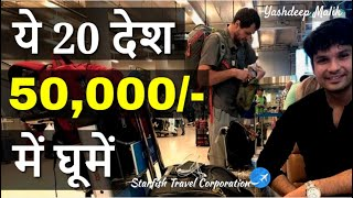TRAVEL 20 COUNTRIES IN LESS THAN 50,000 EACH (from INDIA) -- हिंदी में