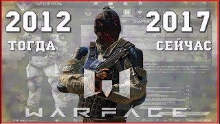 warface 2012 VS warface 2017 /было ли раньше лучше ?/аналитика