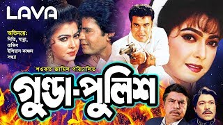 Gunda Police | গুন্ডা পুলিস | Manna | Diti | Ilias Kanchan | Razib | Bangla Full Movie