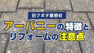 旧クボタ屋根材「アーバニー」の特徴とリフォームの注意点