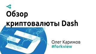 максимальный обзор криптовалюты Dash  Олег Каримов