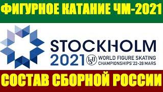 Фигурное катание Чемпионат мира по фигурному катанию 2021 Стокгольм Состав сборной России