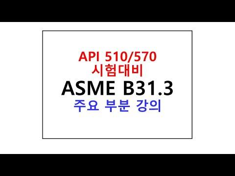 스윗미 ASME B31 3 Chapter 3-3 & 4 & 5