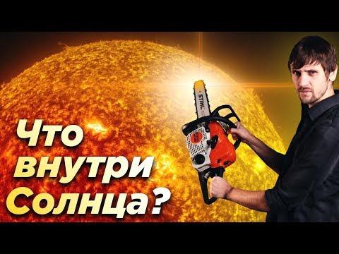 Что внутри Солнца?