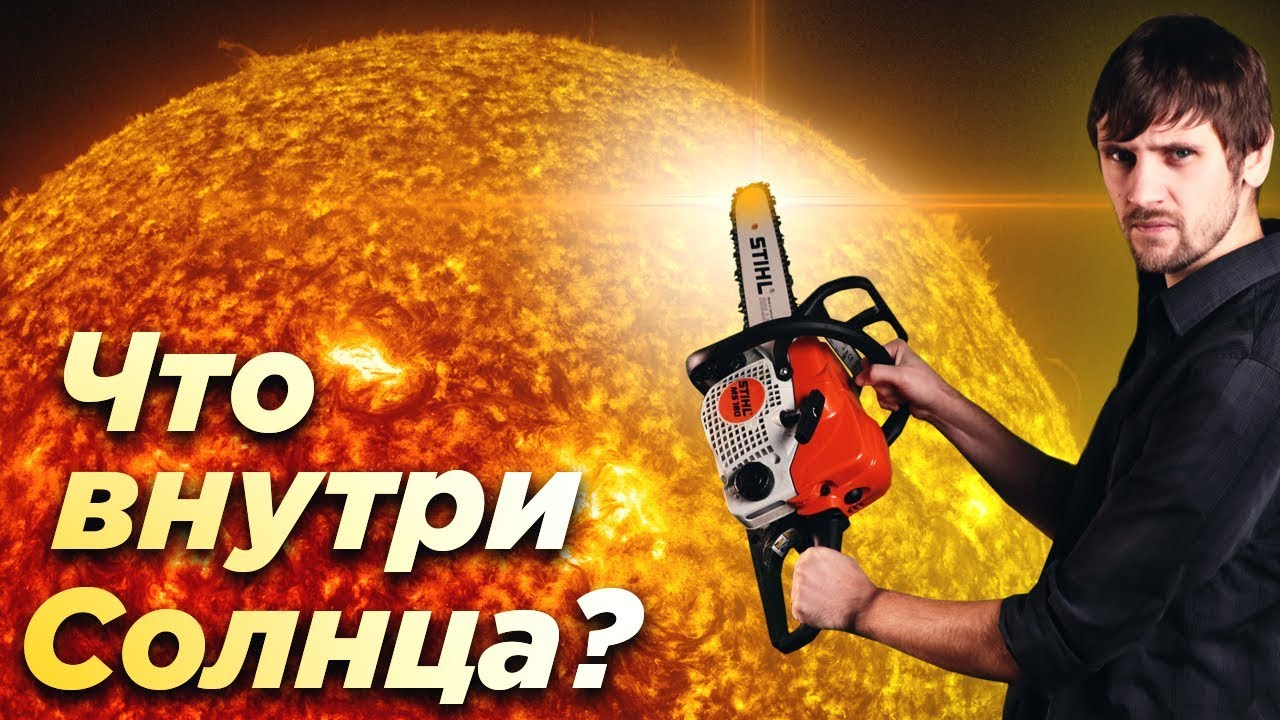 Что внутри Солнца? / И откуда мы это знаем?