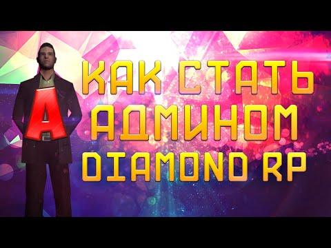 FAQ DIAMOND RP   КАК СТАТЬ АДМИНИСТРАТОРОМ