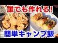 【簡単キャンプ飯】イケメンカブがさらりと、さわやかに、料理作ってくれたよ!
