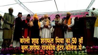 Bareilly :शाह शराफत मिया का 50 वा कुल शरीफ राजकीय इण्टर कालेज में| ALL RIGHTS
