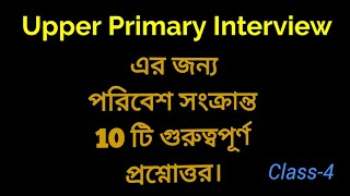 Upper Primary Interview||SSC interview||Primary interview||school service interview||