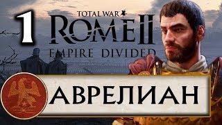 Total War Rome 2 - Расколотая Империя прохождения за Рим Аврелиана #1
