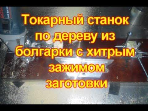 Токарный станок по дереву из болгарки своими руками видео