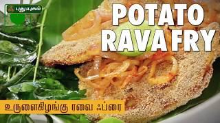 Crisp Potato Rava Fry Recipe | Puthuyugam Recipes