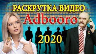Продвижение видео на youtube за деньги |Adbooro| Раскрутка ютуб канала через сервис Adbooro 2020