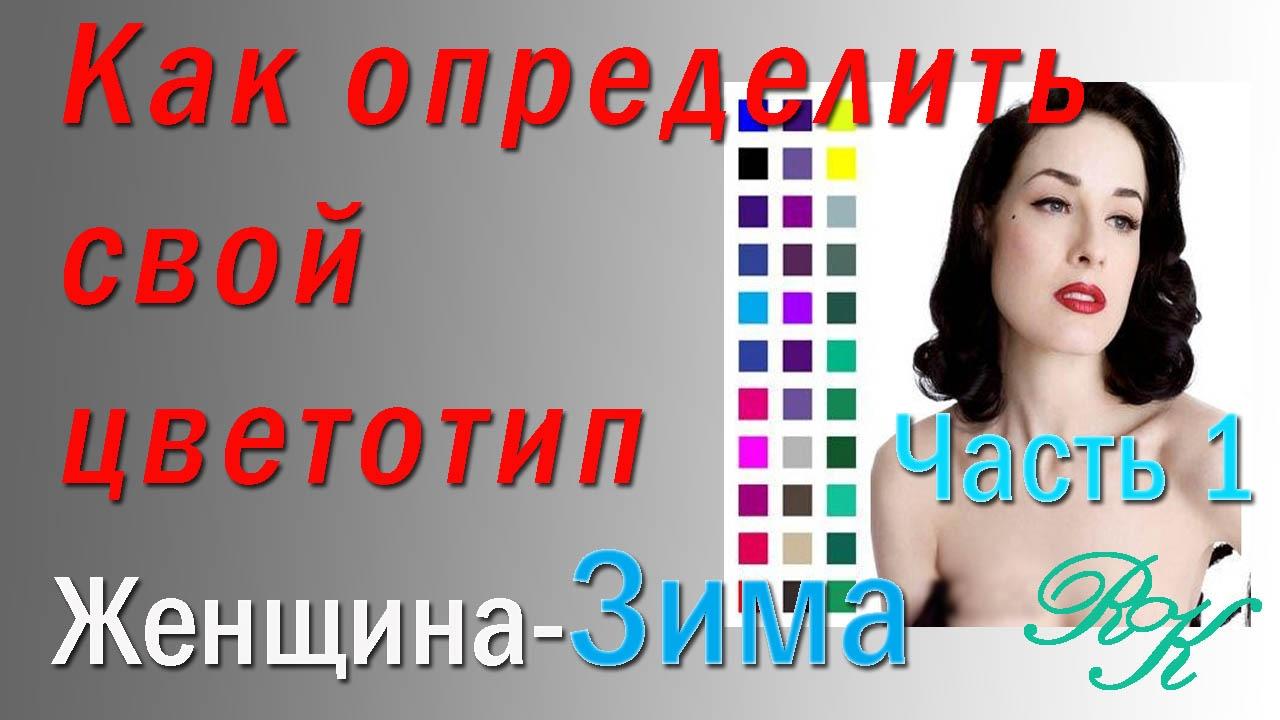 Как Определить Свой Цветотип. Часть 1. Женщина -зима девушка зима стиль