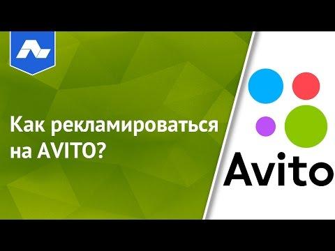 Реклама на Avito