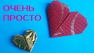 Одно Оригами Сердце и Много Идей. Валентинка, Подвеска, Гирлянда не только на 14 Февраля