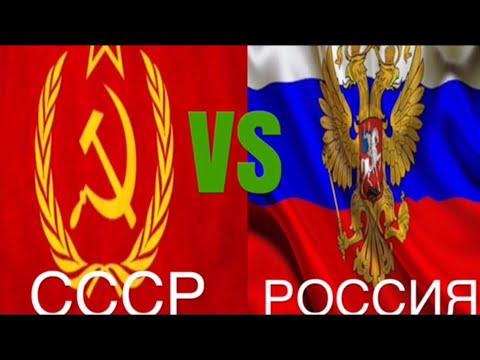 СССР VS РОССИЯ | СОВЕТСКИЙ СОЮЗ ПРОТИВ РОССИИ|