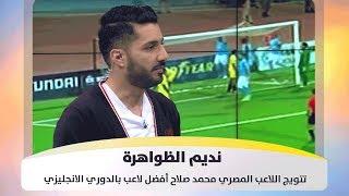 نديم الظواهرة - تتويج اللاعب المصري محمد صلاح أفضل لاعب بالدوري الانجليزي