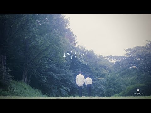 신혜성 SHIN HYE SUNG Special Album 그 자리에(Still There)_ Official MV (With.윤시윤)
