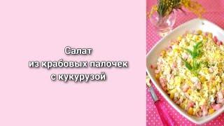 Крабовый салат лучший рецепт салата с крабовыми палочками