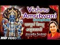 Shree Vishnu Amritwani FULL COMPLETE I HD Video I ANURADHA PAUDWAL I Full Video Song