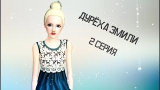 The Sims 3 сериал от Make fun. | Дурёха Эмили. | 2 серия.