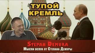 Степан Демура — резервов у Кремля практически нет! (23.11.18)