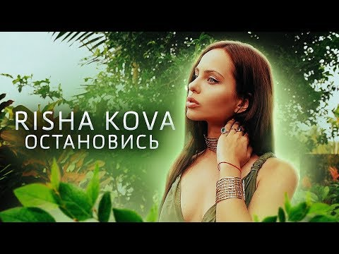Смотреть клип Risha Kova - Остановись