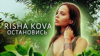 Risha Kova - Остановись (Премьера клипа, 2019)