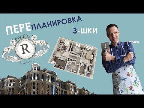 ПЕРЕПЛАНИРОВКА ТРЕХКОМНАТНОЙ | Клубный дом  РИВЬЕРА в Екатеринбурге| ГРАДИЗ