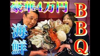 魚屋が選ぶ海鮮BBQセット