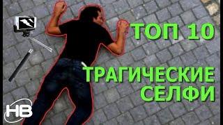 ТОП-10 ТРАГИЧЕСКИХ СЕЛФИ