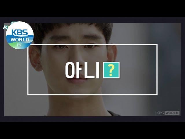 [안녕,Korean] Lesson Recap 6 - Yes/No | KBS WORLD TV