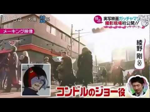 科学忍者隊ガッチャマンムービー初見 / Gatchaman (2013) Movie First Look