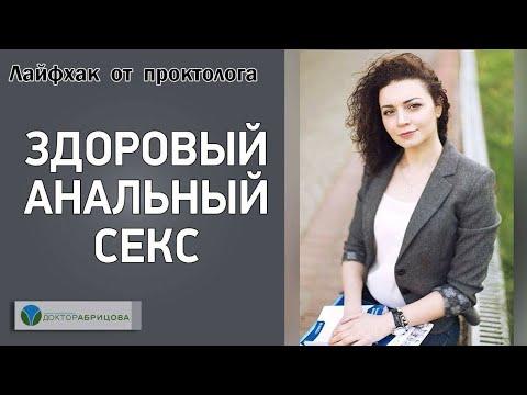 ЗДОРОВЫЙ АНАЛЬНЫЙ СЕКС. Лайфхак от проктолога №3
