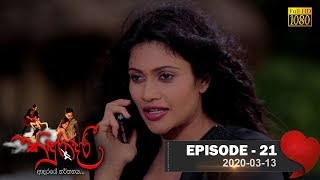Kinduradari | Episode 21 | 2020- 03- 13 Thumbnail