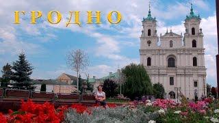 Гродно. Культурная столица Беларуси.
