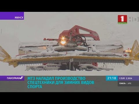 МТЗ наладил производство спецтехники для зимних видов спорта. Панорама