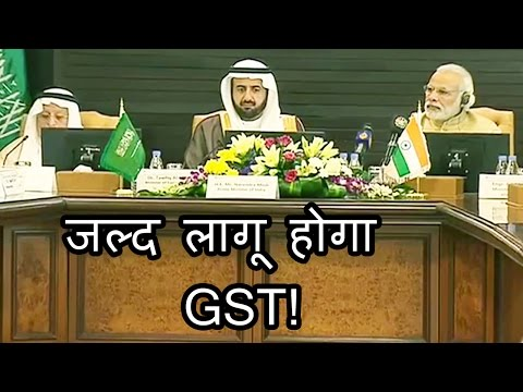 Saudi Arab करेगा India में Invest, Modi ने कहा जल्द लागू करेंगे GST