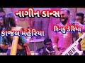 Nagin Music | India Most Popular | 2019 Rinku Deriya Vs Kajal Maheriya Dance