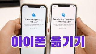 아이폰 사용자 꼭 보세요! 쓰던 아이폰에서 다른 아이폰으로 이전 자료 옮기는 새로운 방식! 아이폰 마이그레이션  iphone data migration