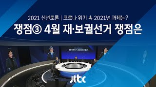 [2021 신년토론] 코로나 위기 속 과제는? 쟁점③ 4월 재·보궐선거 쟁점은 / JTBC News