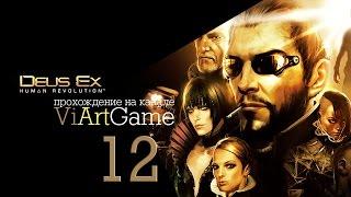 Deus Ex:  Human Revolution  Шариф Индастриз - Тайна покрытая мраком часть12