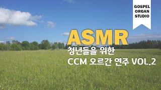 청년들을 위한 CCM 파이프 오르간 연주 모음 VOL.2 (CCM PIPE ORGAN COMPILATION VOL.2)