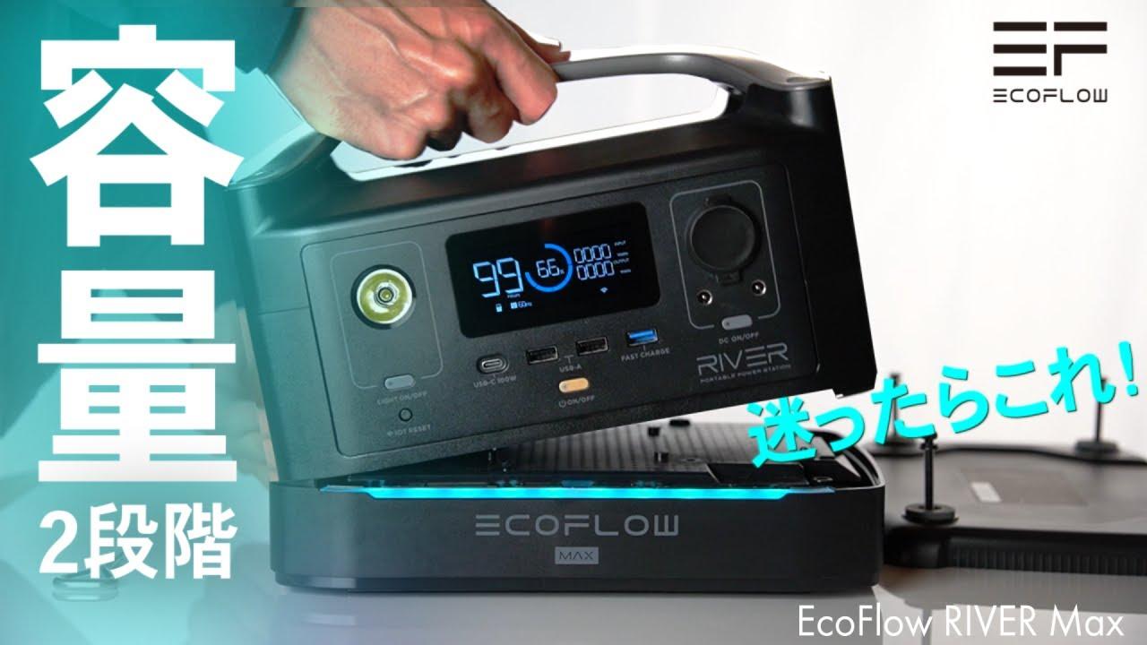 【ポータブル電源】ミドルクラスで迷ったら「EcoFlow RIVER Max」がおすすめな理由。
