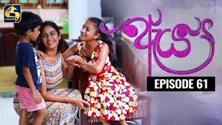 Aeya Episode 61 || ''ඇය ''  ||  15th January 2020 Thumbnail